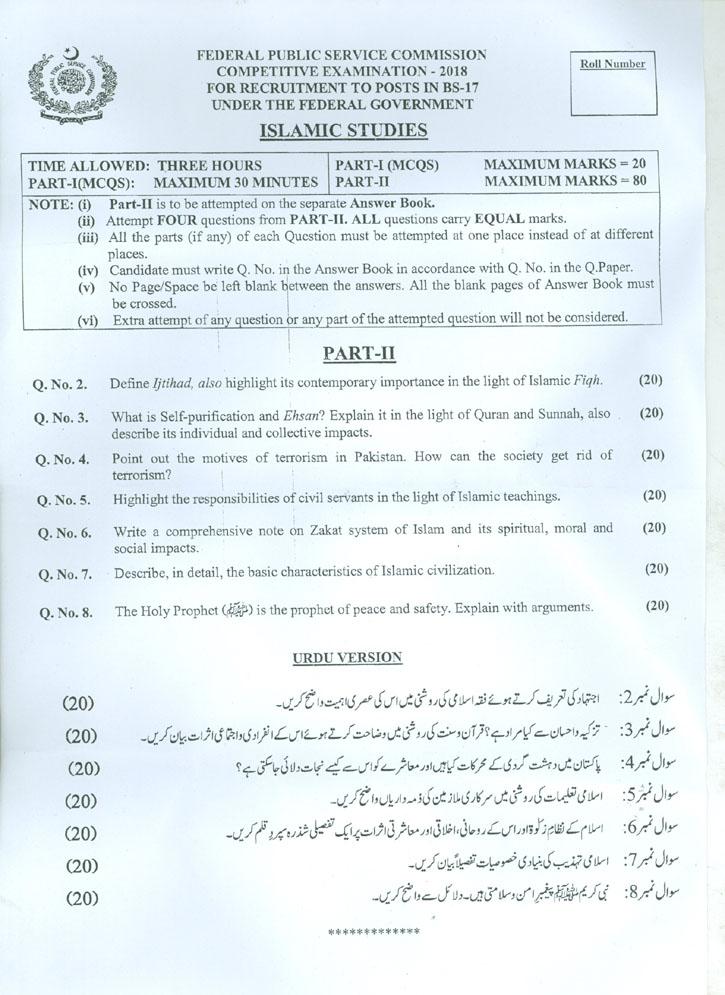 CSS Islamiat paper 2018 FPSC