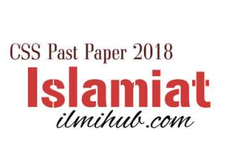 Islamic Studies Paper CSS 2018, Islamiat paper CSS 2018