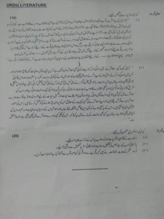 Urdu Literature Paper CSS 2018, Urdu Literature Past Paper CSS 2018