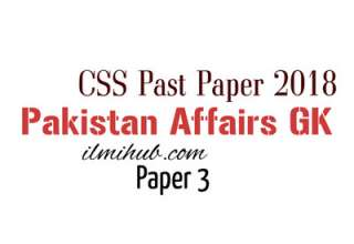 CSS 2018 Pakistan Affairs General Knowledge Paper