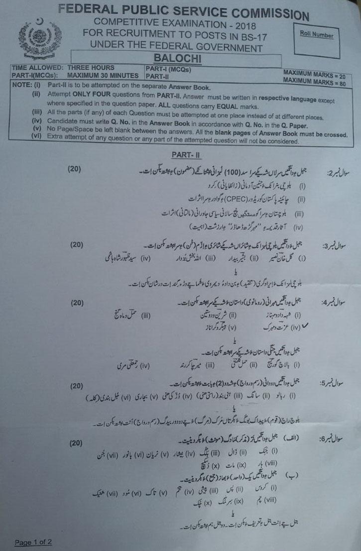CSS Balochi Paper 2018, CSS 2018 Balochi Paper