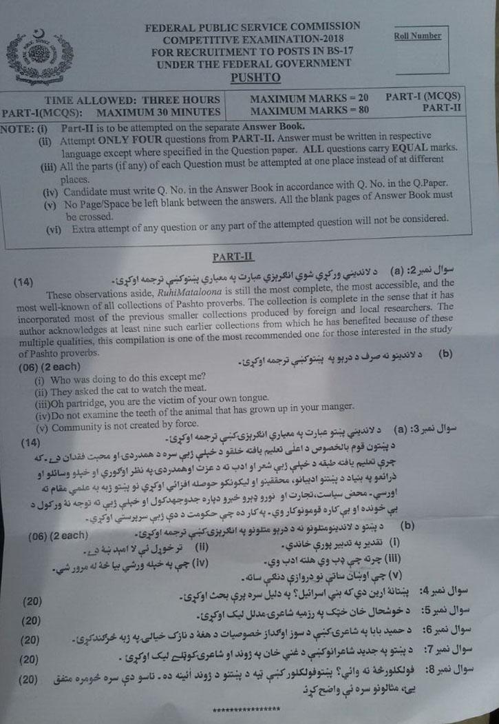 CSS 2018 Pashto Paper,CSS Pashto Paper 2018