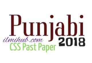 CSS Punjabi Past Paper