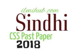 CSS Sindhi Past Paper