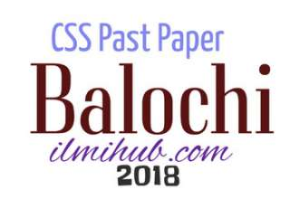 CSS Balochi Past Paper