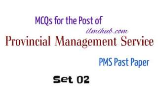 Provincial Management Service Previous PMS Paper