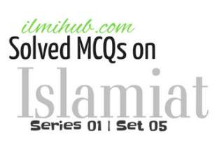 Islamic General Knowledge, Islamiat GK MCQs, Islamiat General Knowledge MCQs