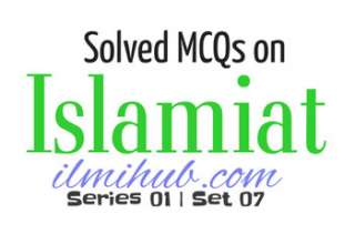 Islamic Studies MCQs, Solved Islamic Studies MCQs