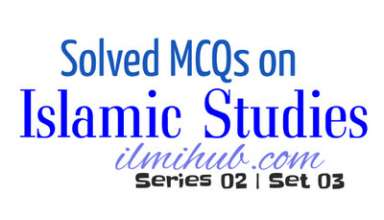 Islamic Studies MCQs, Islamic Studies MCQs with answers, Islamiat MCQs with answers