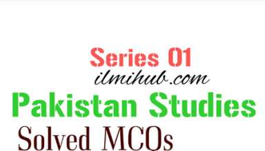 MCQs about Pakistan, Solved MCQs about Pakistan, Pakistan Studies MCQs, MCQs about Pakistan Studies with Answers