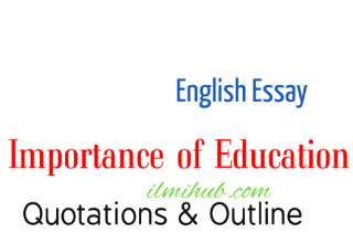 Essay on Importance of Education, Importance of Education Essay, Importance of Education Essay with Quotes