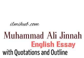 Essay on Qaid-e-Azam Muhammad Ali Jinnah
