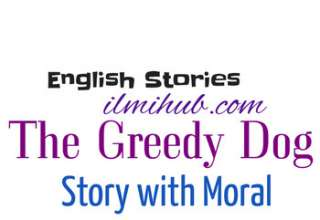 Don't be greedy, Greedy Dog Story in English Written, Greedy Dog Story in English